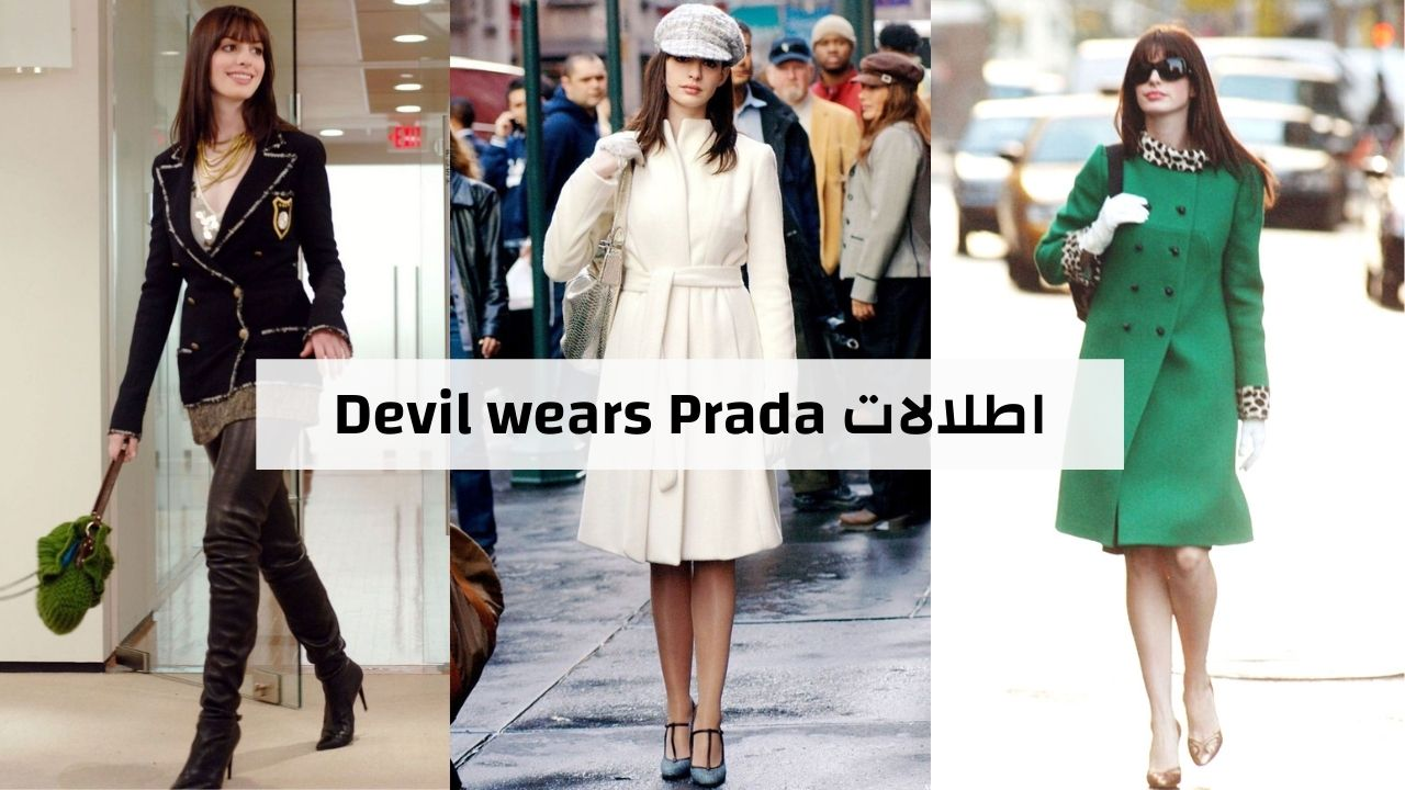 فساتين Devil wears Prada