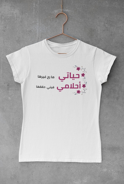 حياتي ما رح غيرها بلوزات عربية