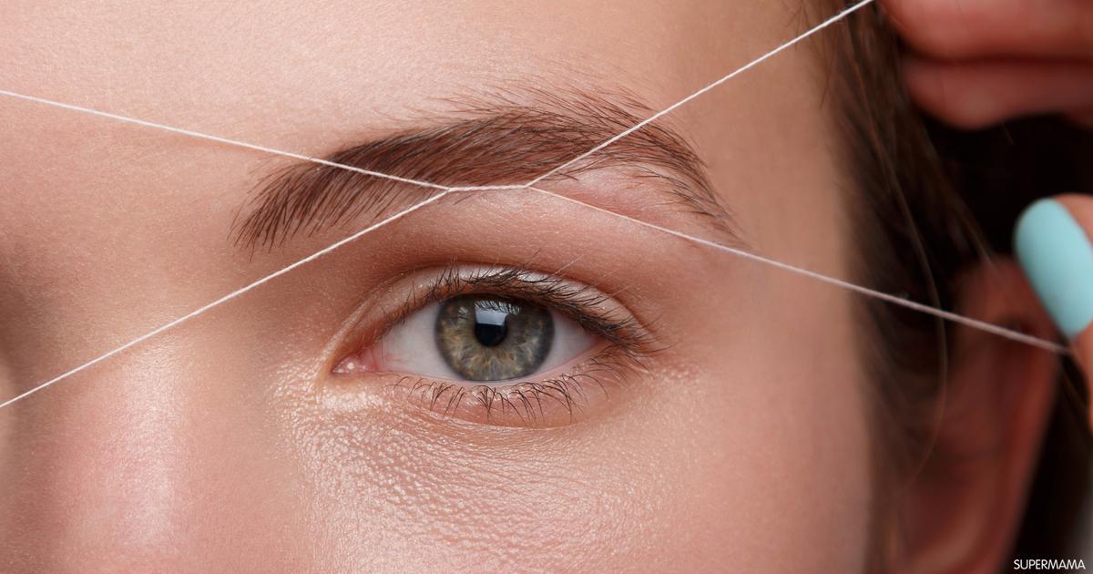 إزالة شعر الوجه بالخيط